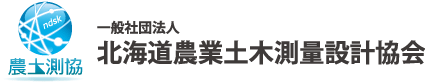 社団法人 北海道農業土木測量設計協会